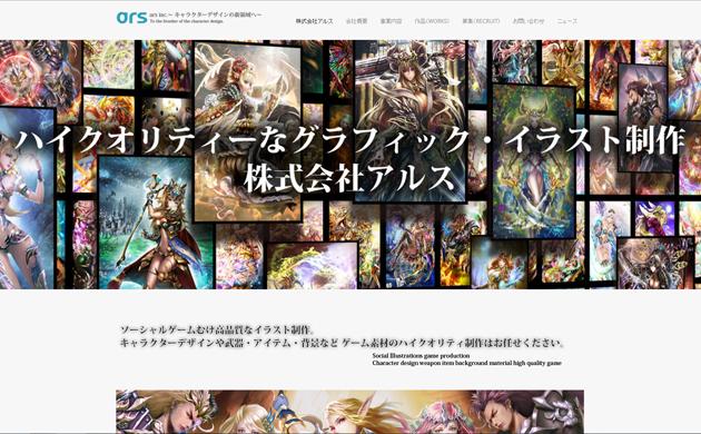 ars-com.jp