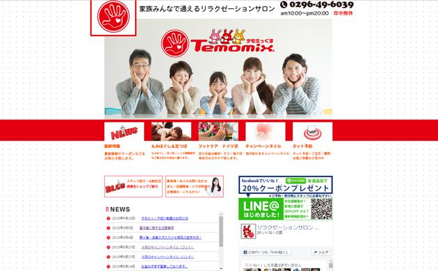 temomix1